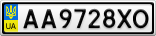 Номерной знак - AA9728XO