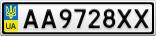 Номерной знак - AA9728XX