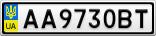 Номерной знак - AA9730BT