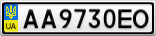Номерной знак - AA9730EO