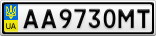 Номерной знак - AA9730MT