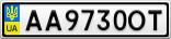 Номерной знак - AA9730OT