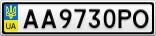 Номерной знак - AA9730PO