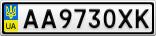 Номерной знак - AA9730XK