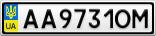 Номерной знак - AA9731OM
