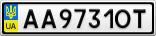 Номерной знак - AA9731OT