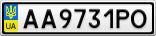 Номерной знак - AA9731PO