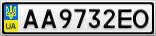 Номерной знак - AA9732EO