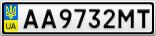 Номерной знак - AA9732MT