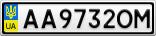 Номерной знак - AA9732OM