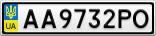 Номерной знак - AA9732PO
