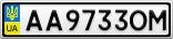Номерной знак - AA9733OM