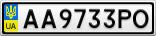 Номерной знак - AA9733PO