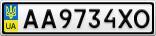 Номерной знак - AA9734XO