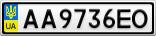 Номерной знак - AA9736EO