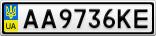Номерной знак - AA9736KE