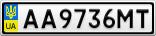 Номерной знак - AA9736MT
