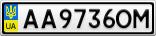 Номерной знак - AA9736OM
