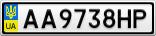 Номерной знак - AA9738HP