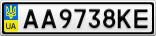 Номерной знак - AA9738KE