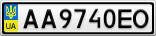 Номерной знак - AA9740EO