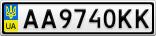 Номерной знак - AA9740KK