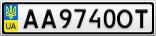 Номерной знак - AA9740OT