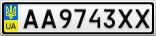 Номерной знак - AA9743XX