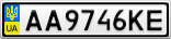 Номерной знак - AA9746KE