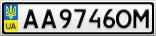 Номерной знак - AA9746OM