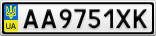 Номерной знак - AA9751XK