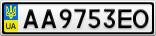 Номерной знак - AA9753EO