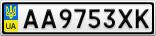 Номерной знак - AA9753XK