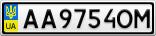Номерной знак - AA9754OM