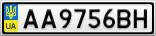 Номерной знак - AA9756BH