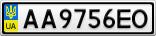 Номерной знак - AA9756EO