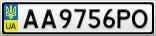 Номерной знак - AA9756PO