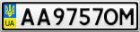 Номерной знак - AA9757OM