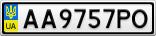 Номерной знак - AA9757PO