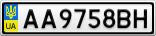Номерной знак - AA9758BH