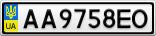 Номерной знак - AA9758EO
