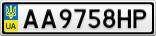 Номерной знак - AA9758HP