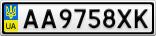 Номерной знак - AA9758XK