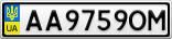 Номерной знак - AA9759OM