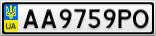 Номерной знак - AA9759PO