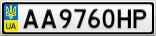 Номерной знак - AA9760HP