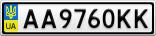 Номерной знак - AA9760KK