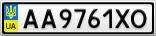 Номерной знак - AA9761XO