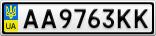 Номерной знак - AA9763KK