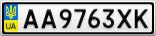 Номерной знак - AA9763XK